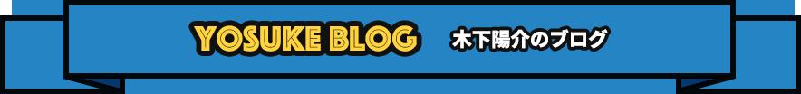 木下陽介のブログ