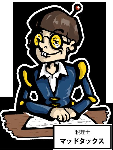 税理士 マッドタックス