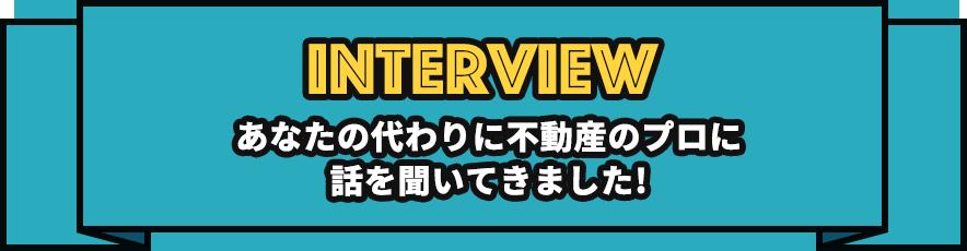 インタビュー記事