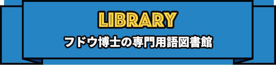 フドウ博士の専門用語図書館